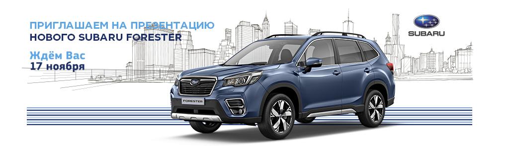Приглашаем на презентацию нового Subaru Forester!