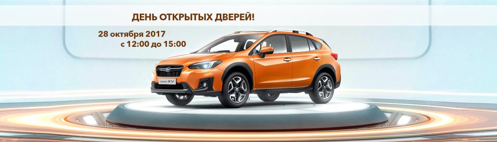 Приглашаем на презентацию нового Subaru XV!