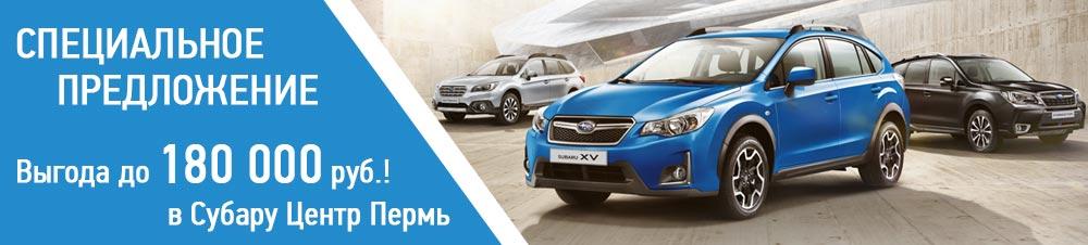 Выгода на Subaru становится больше!