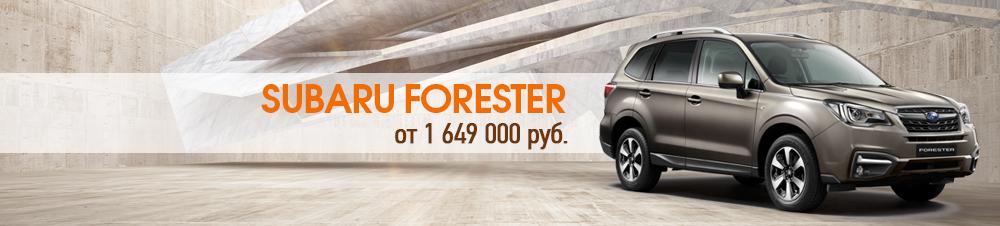 Subaru Forester на спецусловиях в октябре!